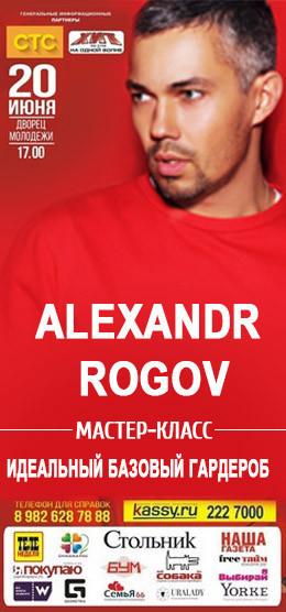 Мастер-класс Александра Рогова «Идеальный базовый гардероб»