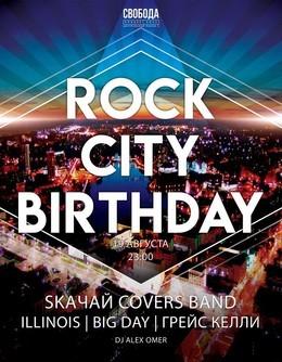 Rock City Birthday