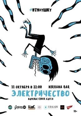#Втихушку Электричество - Варенье COVER Баттл