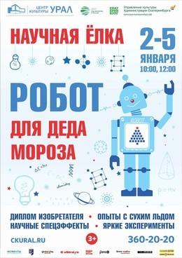 Новогоднее научное представление «Робот для Деда Мороза»