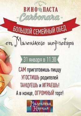 """Кулинарный мастер-класс от """"Маленькой Нарнии"""""""