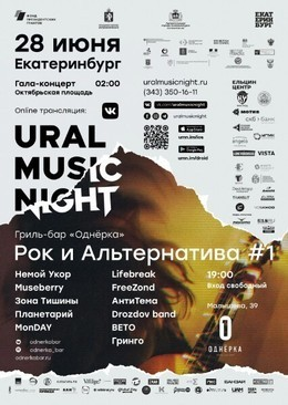 URAL MUSIC NIGHT в Однёрка