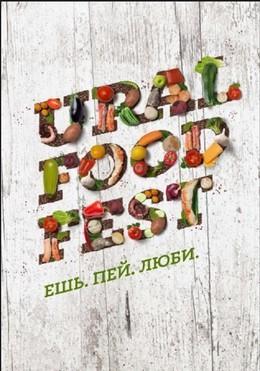 URAL FOOD FEST