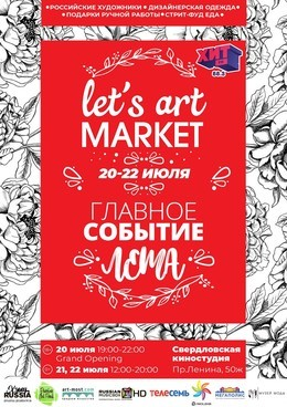 "Ярмарка ""Let's ART market""!"
