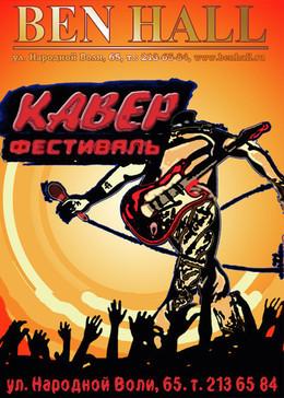 Кавер-Фестиваль №105