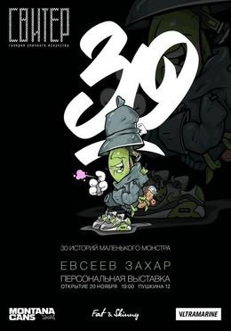 30 ИСТОРИЙ МАЛЕНЬКОГО МОНСТРА