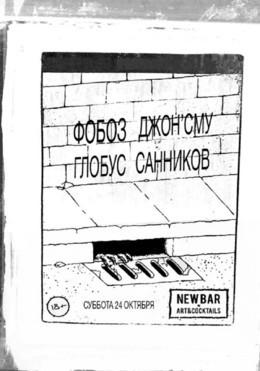 ФОБОЗ (ЛАЙВ) ГЛОБУС ДЖОН'СМУ САННИКОВ