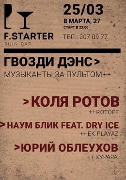 ГВОЗДИ ДЭНС в F.Starter