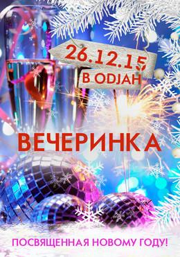 Праздничная шоу-программа в ODjah!