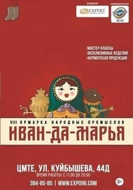 """VIII ярмарка народных промыслов """"Иван-да-Марья""""."""