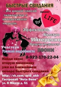 """Вечер Быстрых свиданий """"FOR LIFE"""""""