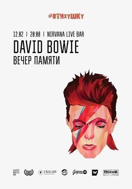 #Втихушку - David Bowie - Вечер памяти