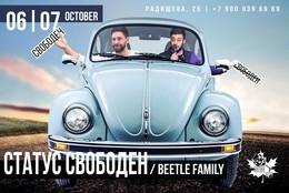 «Статус Свободен» Beetle Family.