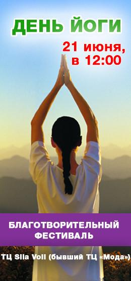 Благотворительный Йога Фестиваль 2015