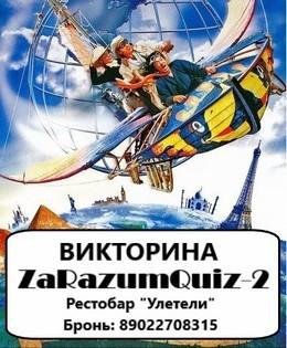 Викторина «ZaRazumQuiz»