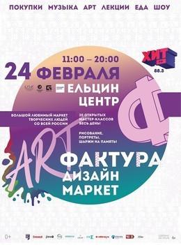 Арт-фактура в Ельцин Центре