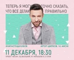 VJ ARCHI в Екатеринбурге
