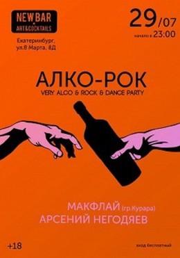 Алко-рок