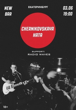 Chernikovskaya Hata