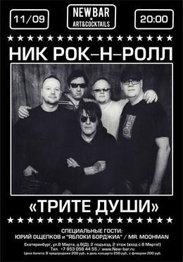 Ник Рок-н-Ролл