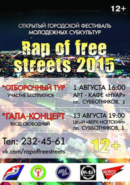 Rap of Free Streets 2015