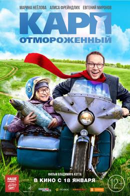 Кино Карп отмороженный C 18 января