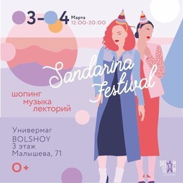 30 сезон Sandarina