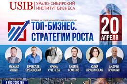 Конференция-дискуссия «Топ-бизнес. Стратегии роста»