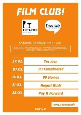 Film Club by Free Talk