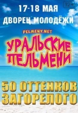 Уральские Пельмени «50 ОТТЕНКОВ ЗАГОРЕЛОГО»
