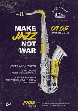 Jazz 40-60х: Make jazz not war