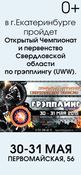 Открытый Чемпионат и первенство Свердловской области по грэпплингу (UWW)