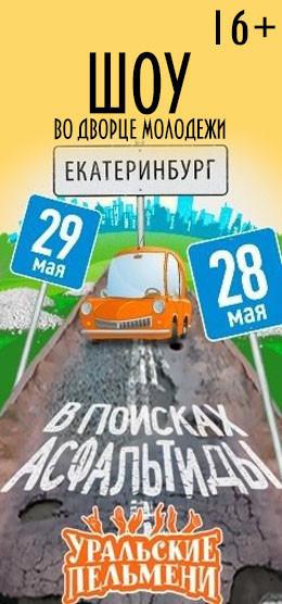 """Шоу Уральские пельмени """"В поисках Асфальтиды"""""""