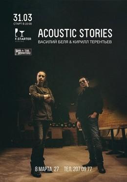 Acoustic stories в F.Starter