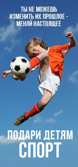 Подари Детям Спорт
