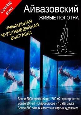 Айвазовский - живые полотна