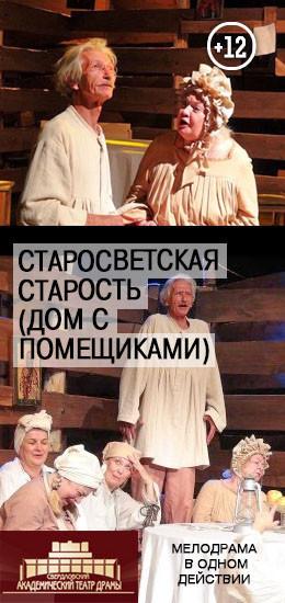Старосветская старость (Дом с помещиками)