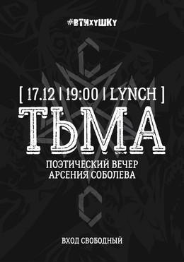 """DCMC - """"Тьма"""" Арсения Соболева"""
