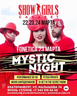 "Вечеринки Вечеринка Mystic night в ""Show Girls"" C 22 марта"