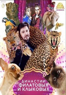 Большой Московский цирк зверей
