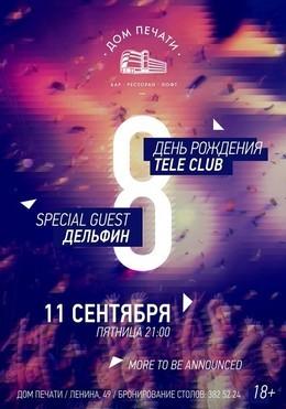 День Рождение Tele-Club: Дельфин