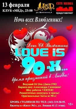 Ночь Св. Валентина на вечеринке «LOVE is 90-х...»!