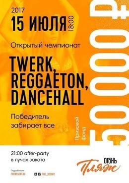 Чемпионат Twerk Reggaeton Dancehall