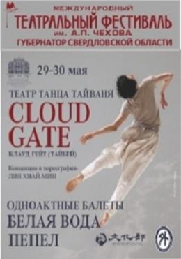"Театр Танца Тайваня ""Клауд Гейт"" ""Белая вода"" и ""Пепел"""