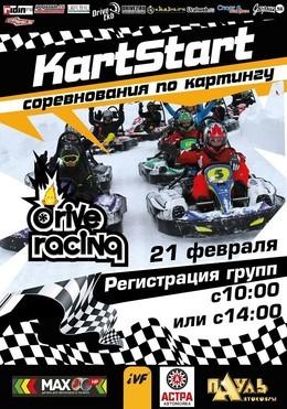 Любительские соревнования по картингу KartStart