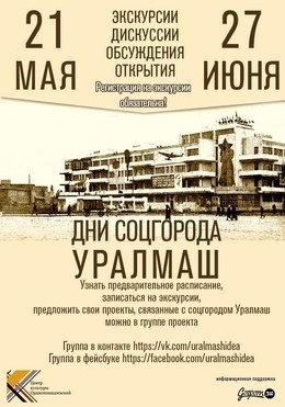 Дни соц города Уралмаш