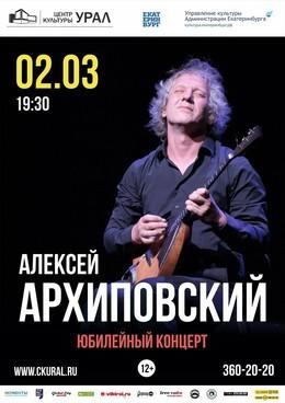 Концерт Алексея Архиповского «50 лет. Юбилейный концерт»