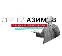"""Азимов в Екатеринбурге """"Продажи. Переговоры"""""""