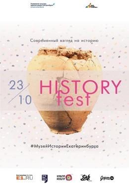HISTORY fest: современный взгляд на историю
