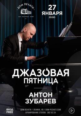 Джазовая Пятница с Антоном Зубаревым